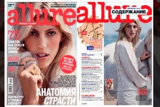 Allure Rusia publica las fotografías realizadas por Vogue México y Latinoamérica